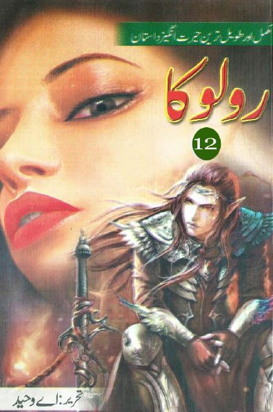 Roloka Part 12 By A. Waheed Pdf Free Download