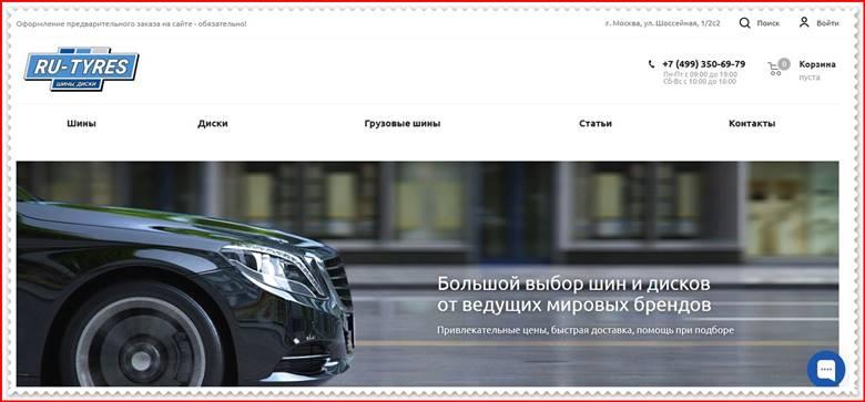 Мошеннический сайт ru-tyres.ru – Отзывы о магазине, развод! Фальшивый магазин