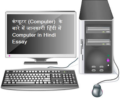 Computer in Hindi Essay