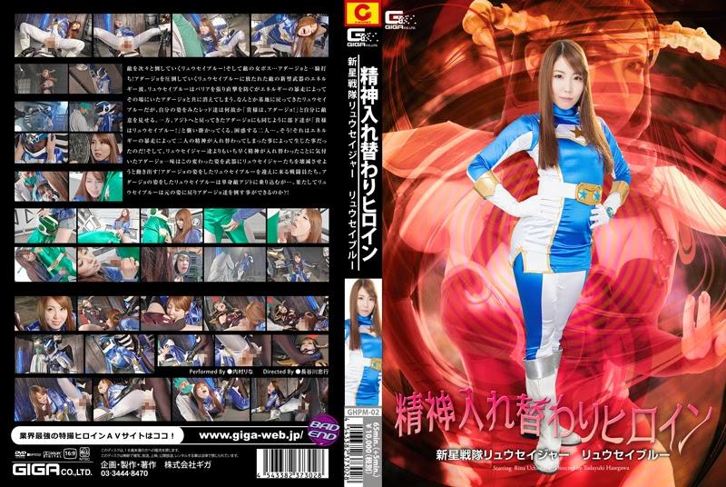 GHPM-02 Soul Shifting Heroine – Ryusei Blue