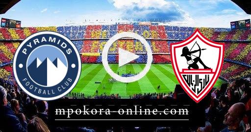 مشاهدة مباراة الزمالك وبيراميدز بث مباشر كورة اون لاين 02-05-2021 الدوري المصري