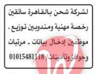 وظائف اهرام الجمعة 24-9-2021   وظائف جريدة الاهرام اليوم على وظائف دوت كوم