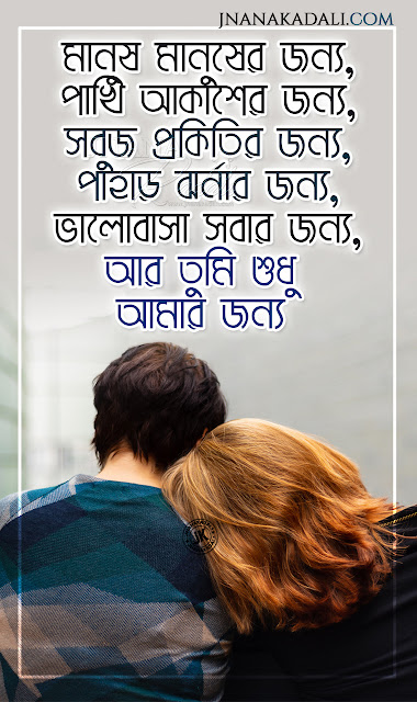 love hd wallpapers free download, romantic love quotes in bengli, bengali love messages, quotes on bengali