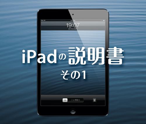 iPadの説明書