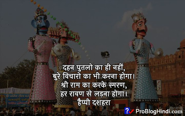 happy dussehra sms wishes