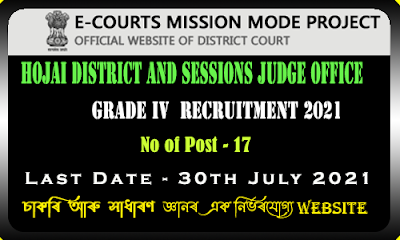 Hojai District and Sessions Judge Recruitment