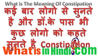 Constipation का मतलब क्या होता है