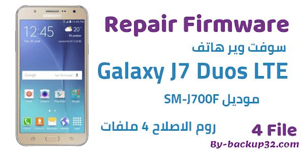 سوفت وير هاتف Galaxy J7 Duos LTE موديل SM-J700F روم الاصلاح 4 ملفات تحميل مباشر