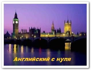 Английский язык с нуля английский онлайн бесплатно