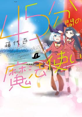 [Manga] 45分間の魔法使い 第01巻 [45funkan no Mahotsukai Vol 01] Raw Download