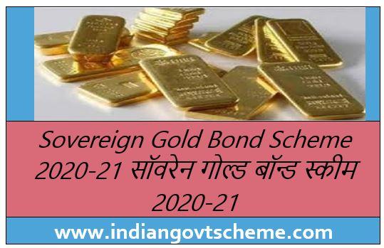 Sovereign+Gold+Bond+Scheme