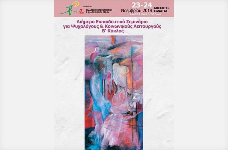 Αλεξανδρούπολη: Εκπαιδευτικό Σεμινάριο για Ψυχολόγους και Κοινωνικούς Λειτουργούς