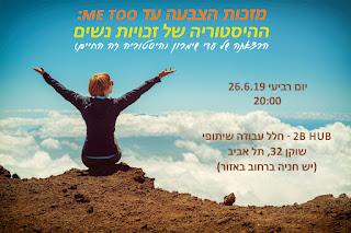 זכויות נשים בתל אביב