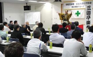 安全衛生大会 三遊亭楽春講演会 「笑いの効果で安心安全」