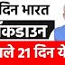 21 Days Lockdown : India PM Narendra Modi revealed real reason behind 21 days lockdown