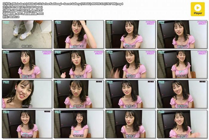 [Minisuka.tv] 2020-10-22 Sarina Kashiwagi - Secret Gallery (STAGE2) MOVIE 01 [178.7 Mb] - idols