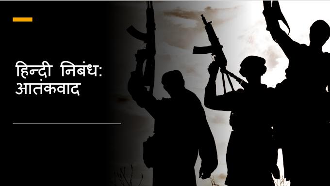 हिन्दी निबंध: आतंकवाद