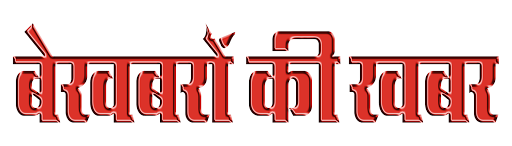 Bekhabaron ki khabar - बेखबरों की खबर