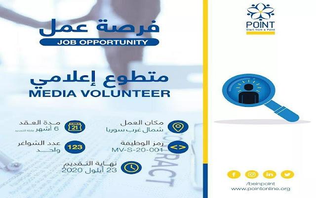 فرصة, عمل, في منظمة, نقطة POINT في سوريا Syris - ريف حلب