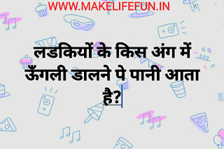 10 Double meaning questions in hindi with answer   Dirty mind test questions and answer in Hindi or English, Table Of Contents 1. Double meaning nonveg questions to ask girlfriend and boyfriend 2. Double meaning questions asked in IAS interview 3. Double meaning questions fill in the blanck