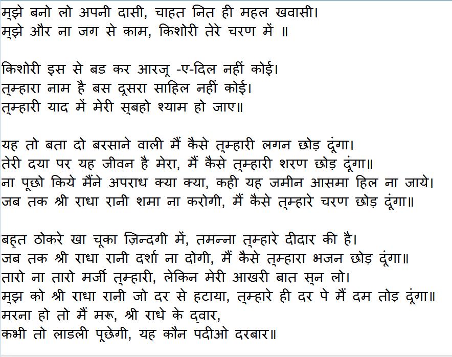 Bhajan lyrics in hindi font