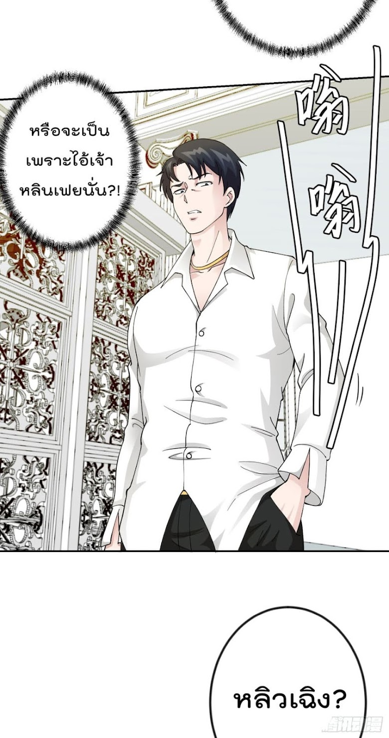 The Legend God King in The City - หน้า 3