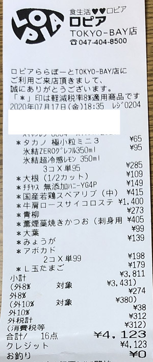 ロピア ららぽーとTOKYO-BAY店 2020/7/17 のレシート