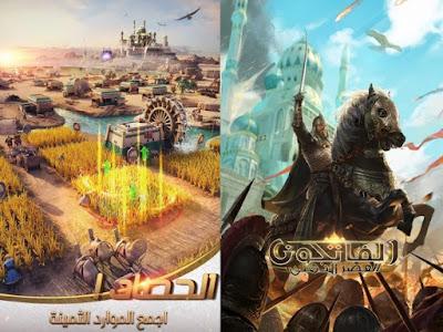 لعبة الفاتحون - العصر الذهبي – أفضل ألعاب أندرويد