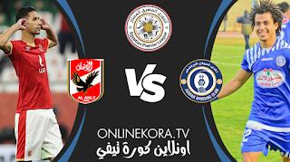 مشاهدة مباراة الأهلي واسوان بث مباشر كورة اون لاين اليوم 29-07-2021 في الدوري المصري