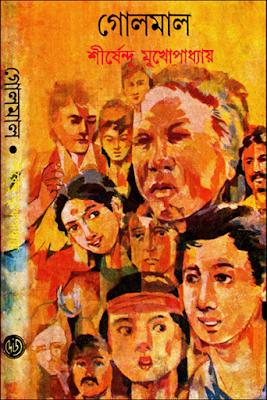 Golmal - Shirshendu Mukhopadhyay, (pdfbengalibooks.blogspot.com)