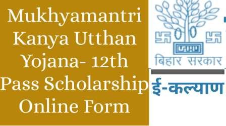 Mukhy Mantri E-Kalyan Yojana Class 12th Pass Scholarship Online Form 2021