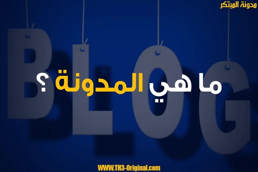 ما هي المدونة,مدونة,انشاء مدونة,مدونات,انشاء مدونة بلوجر,كيفية انشاء مدونة,مدونات بلوجر مشهورة,انشاء مدونة بلوجر احترافية,انشاء مدونه,مدونات عربية على بلوجر