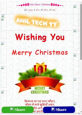 Merry Christmas Viral Wishing Script 2020 For Blogger - AnilTechYT