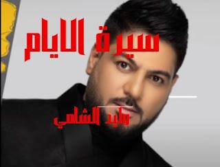 كلمات اغنيه سيرة الايام وليد الشامي