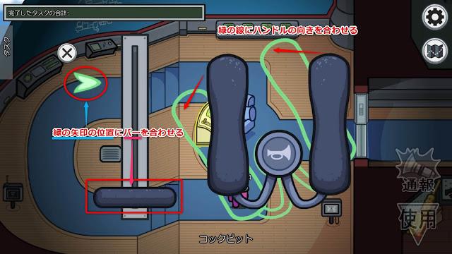 ステアリングを安定させるタスク説明画像