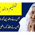 Waldain Ka Ehtram | Islam Me Waldain Ki Ahmiyat .