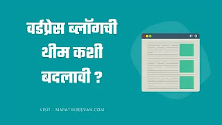 how to change theme in wordpress in marathi