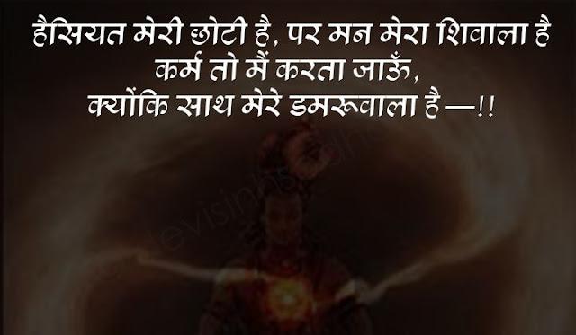 mahakal bhakt status for whatsapp