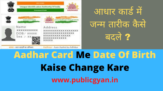 Aadhar Card Me Date Of Birth Kaise Change Kare