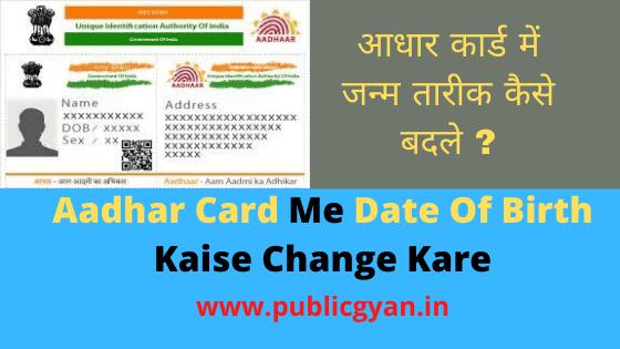 Aadhar Card Me Date Of Birth Kaise Change Kare आधार कार्ड में जन्म तारीक कैसे बदले ?