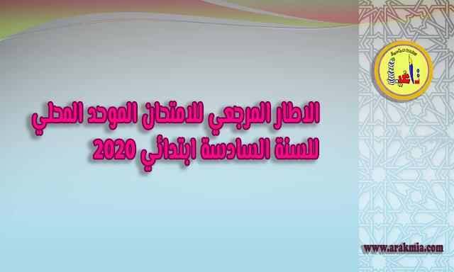 الاطار المرجعي للامتحان الموحد المحلي للسنة السادسة ابتدائي 2020