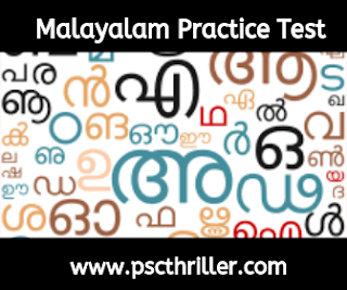 Kerala PSC Malayalam Previous Questions and Answers (Test Series)