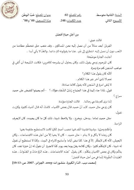 تحضير نص من اجل حياة أفضل لغة عربية للسنة الثانية متوسط الجيل الثاني