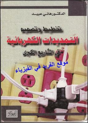 تحميل كتاب الشامل في الحماية من الحريق pdf