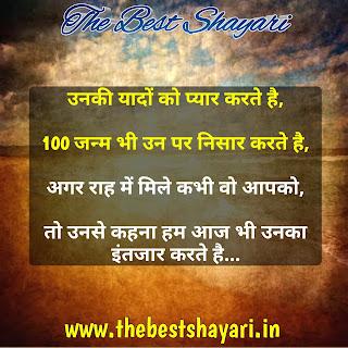 Naye pyar ki shayari in Hindi