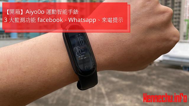 【開箱】Aiyo0o 運動智能手錶 具備 3 大監測功能、支援 facebook、Whatsapp、來電提示