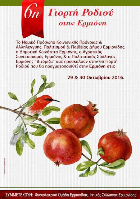 6η Γιορτή Ροδιού στην Ερμιόνη (Πρόγραμμα)