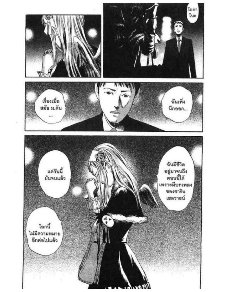 Kanojo wo Mamoru 51 no Houhou - หน้า 34