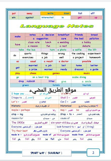 ليلة امتحان اللغه الانجليزيه للصف الثاني الاعدادي الترم الاول 2021 لمستر محمد الشعراوي.