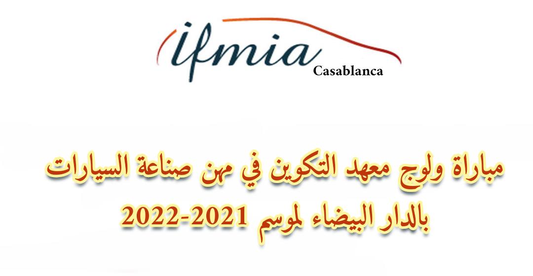 مباراة ولوج معهد التكوين في صناعة السيارات بالدار البيضاء لسنة 2021-2022 اخر أجل 04 غشت 2021
